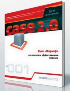 Кейс 2.0 Карьер Тимохов